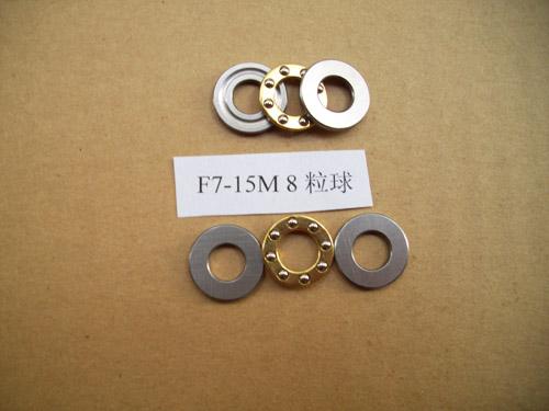 F7-15 8粒球